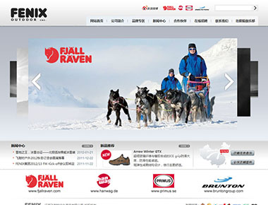 Fenix Outdoor 2011年新版